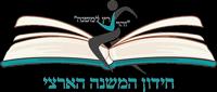 לוגו חידון המשנה הארצי